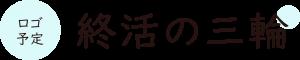 岐阜県瑞穂市で終活セミナー、カルチャースクールなら終活の三輪